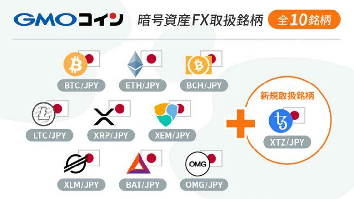 GMOコイン:暗号資産FXに「テゾス(Tezos/XTZ)」追加|合計10銘柄の取引が可能に