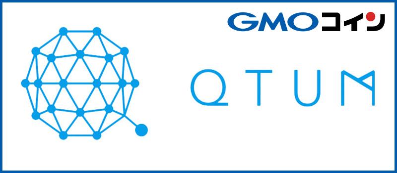 GMOcoin-QTUM