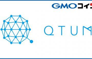 GMOコイン:販売所・つみたて暗号資産で「クアンタム(QTUM)」取扱い開始