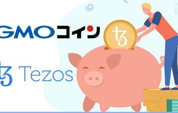 GMOコイン:テゾス(Tezos/XTZ)の「ステーキングサービス」提供へ