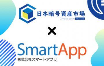 日本暗号資産市場×スマートアプリ「日本円ステーブルコイン×NFT」の可能性拡大へ
