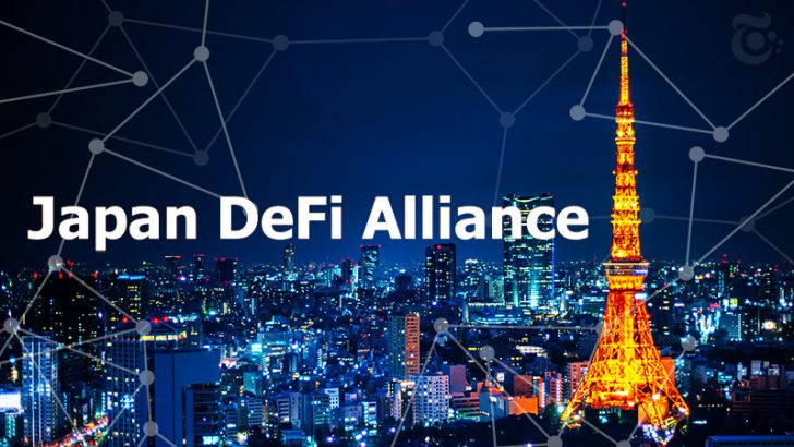 非営利団体「Japan DeFi Alliance(JDA)」設立|日本の分散型金融を推進