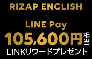 LINE Pay × RIZAP「105,600円相当のLINKリワード」がもらえるキャンペーン開始
