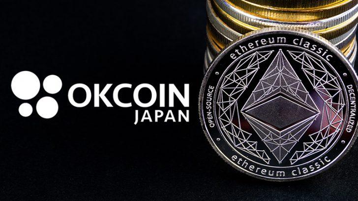 OKCoinJapan「イーサリアムクラシック(ETC)」取扱いへ|APIではPythonもサポート