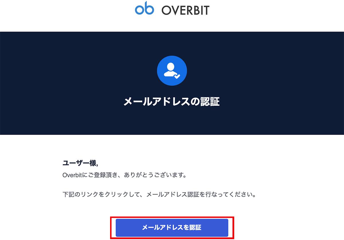 受信したメール内に記載されている「認証ボタン」をクリック