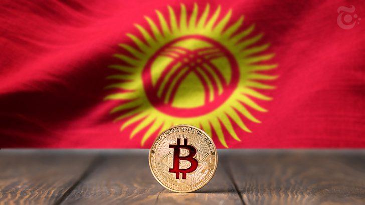 キルギス共和国「暗号資産取引所のライセンス制度導入」を計画