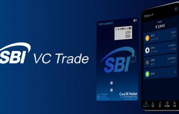 SBI VCトレード「Cool X Walletサービス無償提供キャンペーン」開催へ