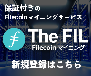 FilecoinマイニングThe FILの画像