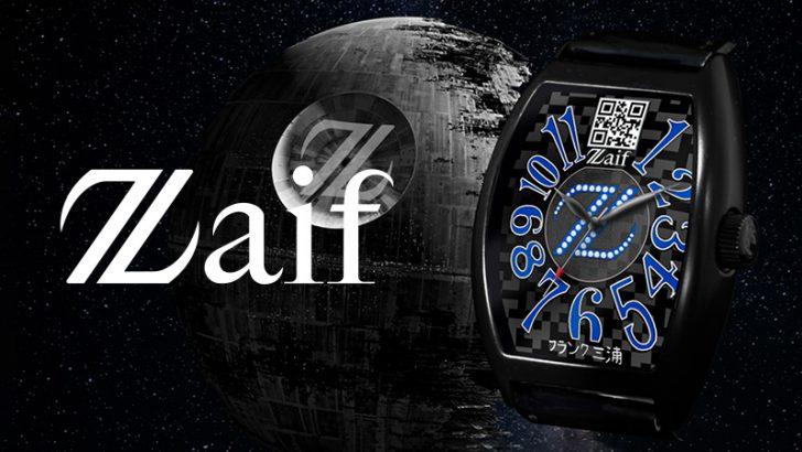 Zaif(ザイフ)「NEM時計 by フランク三浦」が当たるキャンペーン開始