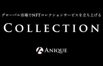 【Anique】開発不要でNFTコレクションサービスを立ち上げる「Collection」提供開始