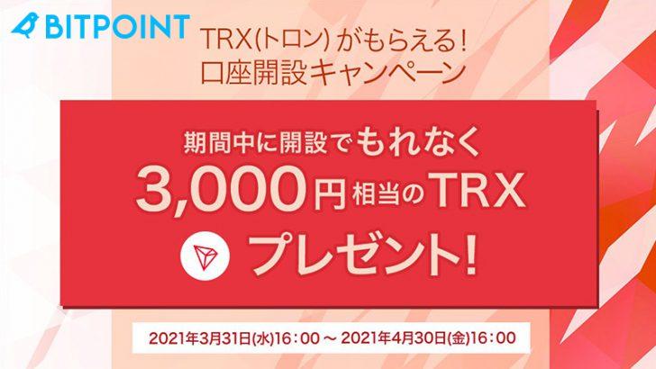 ビットポイント:トロン(Tron/TRX)がもらえる「口座開設キャンペーン」開始