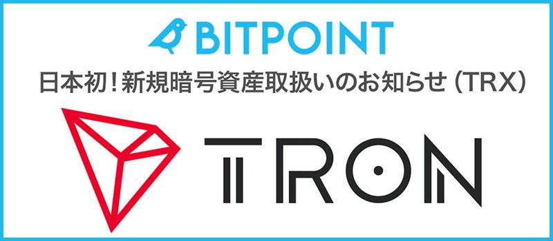 BITPointJapan-Tron-TRX
