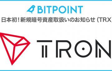 ビットポイントジャパン「トロン(Tron/TRX)」取扱いへ【日本国内初】