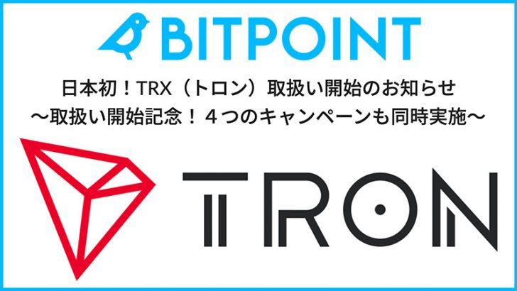 BITPointJapan:トロン(Tron/TRX)取扱い開始「4つの記念キャンペーン」も開催中