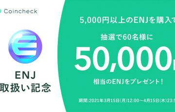 コインチェック:5万円相当のENJが当たる「Enjin Coinプレゼントキャンペーン」開始