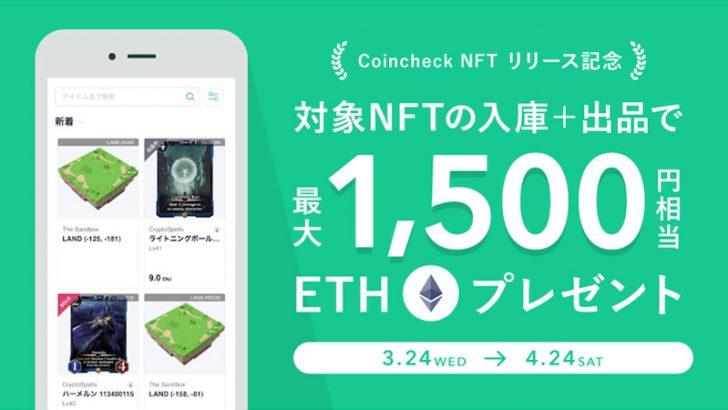 Coincheck NFT(β版)サービス開始記念「ETHプレゼントキャンペーン」開催