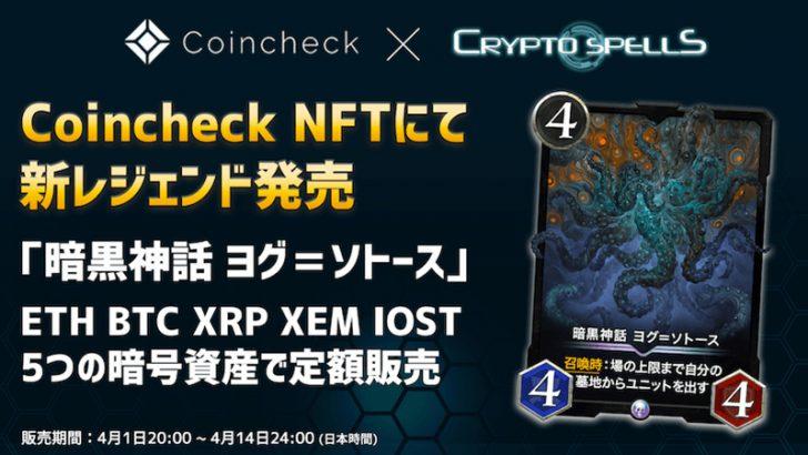 【Coincheck NFT】サービス開始記念「CryptoSpellsのレジェンドカード」限定販売へ