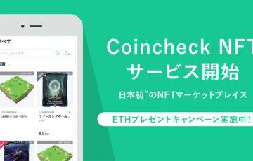 コインチェック「Coincheck NFT(β版)」サービス提供開始|ゲーム関連NFTから取扱い
