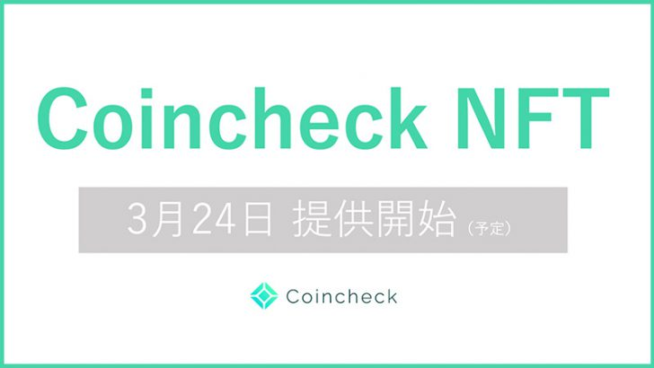 Coincheck NFT(β版)「2021年3月24日」公開へ|国内初のNFTマーケットプレイス