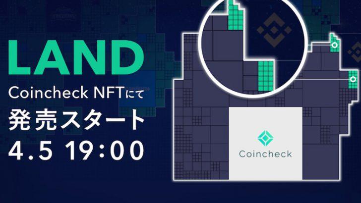 【Coincheck NFT】The Sandboxの仮想土地「LAND」発売へ|合計33個を販売予定