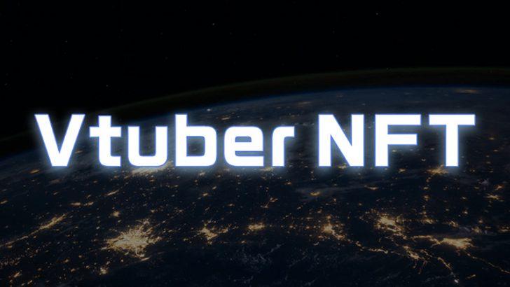CryptoGames「Vtuber × NFT事業」に参入|大手事務所との連携発表へ