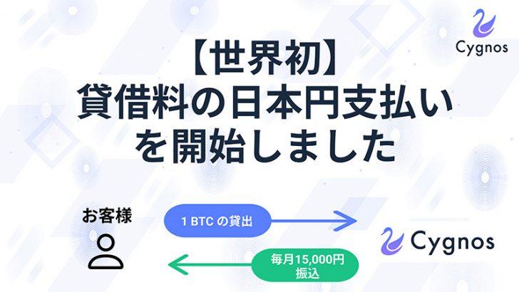 Cygnos(シグノス)仮想通貨レンディング貸借料の「日本円支払い」開始【世界初】