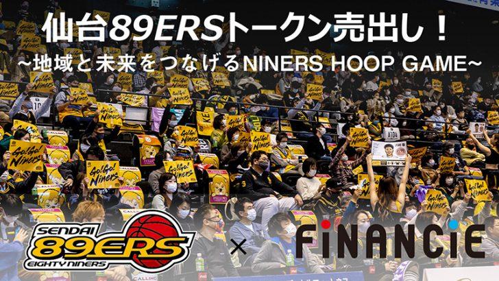 仙台89ERS × FiNANCiE:国内初の「プロバスケットボールクラブトークン」を発行