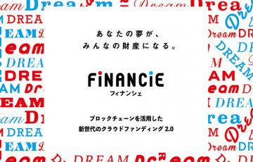 FiNANCiE「NFTのオンチェーン対応+クリエイター支援サービス開始」を発表