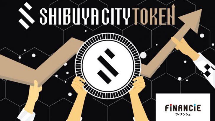 【FiNANCiE】渋谷生まれのフットボールクラブ「SHIBUYA CITY FC」のトークン販売開始