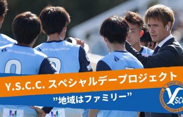Jリーグチーム「Y.S.C.C.」FiNANCiEでクラブトークン発行型ファンディング開始