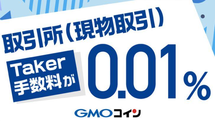 GMOコイン:取引所(現物取引)の「Taker手数料引き下げキャンペーン」開催へ