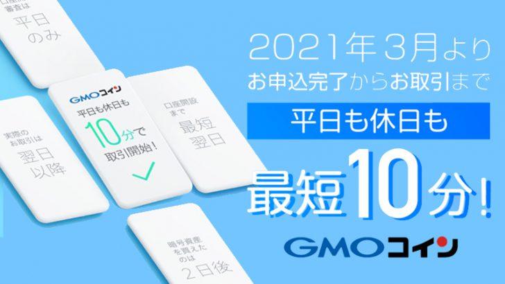 GMOコイン「平日も休日も最短10分」で新規口座開設・取引が可能に