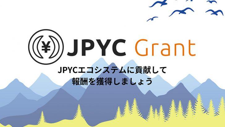 個人・事業者を支援する報酬プログラム「JPYC Grant」提供開始:日本暗号資産市場社