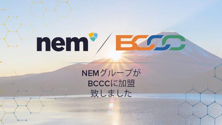 NEM Group「ブロックチェーン推進協会(BCCC)」に加盟|会員企業と情報共有