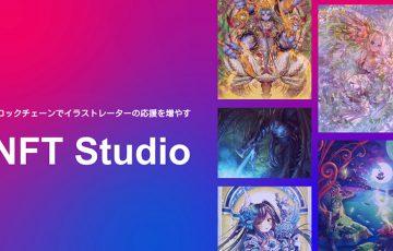 イラストレーターがNFTアート作品を発行できる「NFT Studio」公開へ:CryptoGames