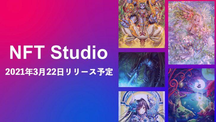 イラスト作品のNFTを発行できる「NFT Studio」3月22日公開へ|クレカ決済にも対応