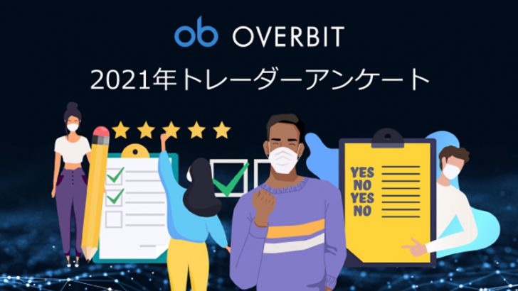 Overbitが仮想通貨及び従来市場のトレーダーを対象に、取引決定要因とパターンを調べる為のトレーダー調査を実施