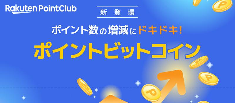 RakutenPointClub-PointBitcoin