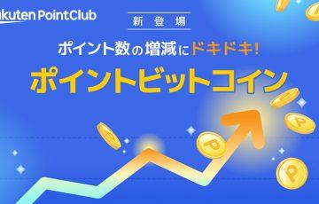 楽天ポイント運用サービス「ポイントビットコインby楽天PointClub」提供開始