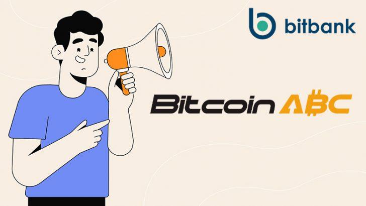 ビットバンク「Bitcoin Cash ABC(BCHA)相当額の日本円付与」を完了
