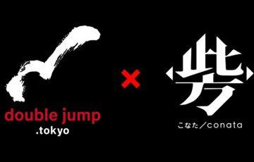 double jump.tokyo × BeyondConcept「仮想空間におけるNFT取扱い」で共同研究開始