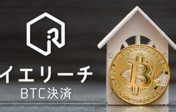 ビットコインで不動産購入「イエリーチBTC決済」公開へ:ネクサスエージェント