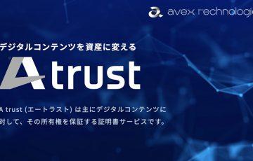 Avex Technologies:デジタル証明書サービス「A trust」提供開始|NFT事業に本格参入