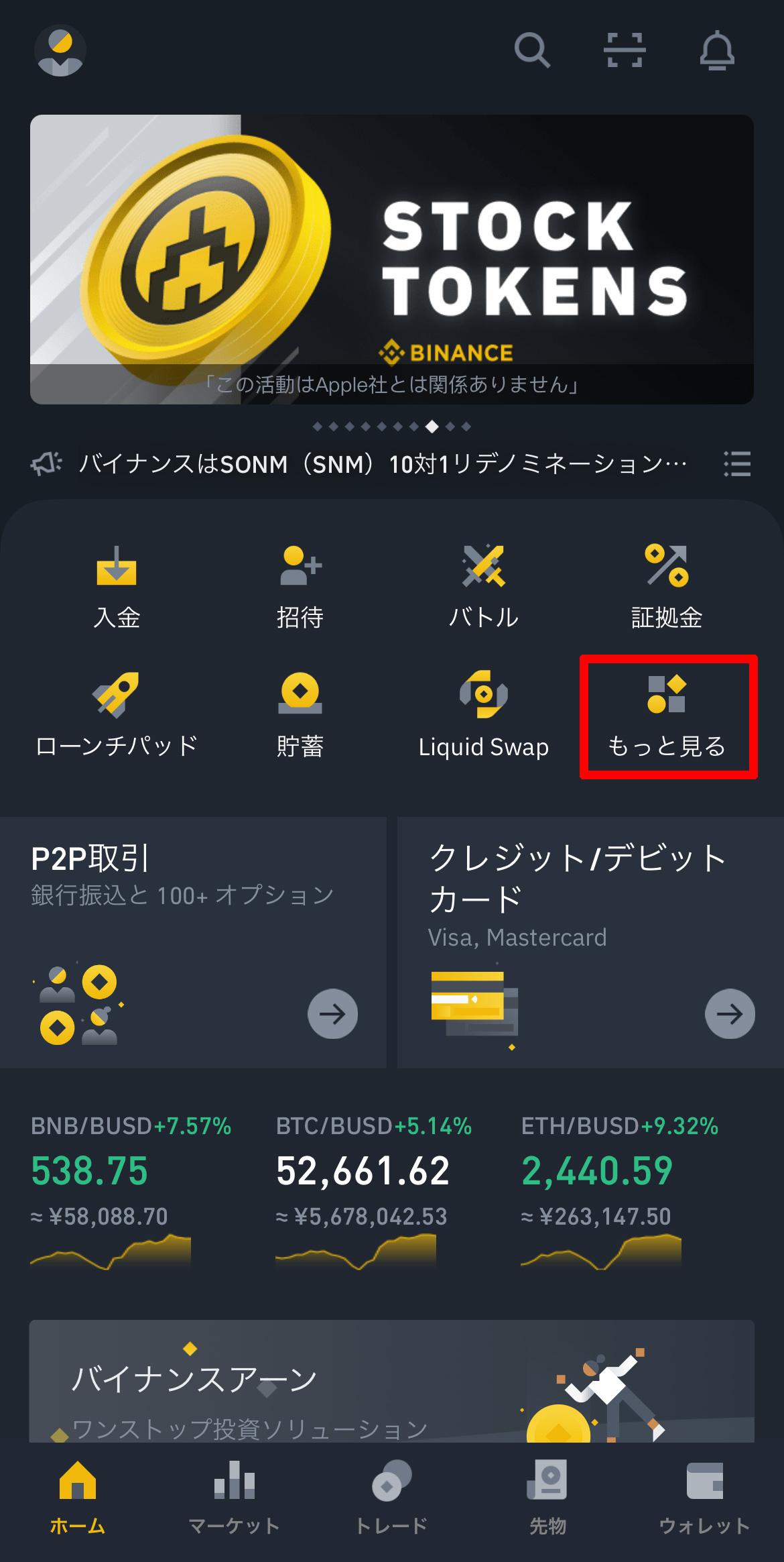 BINANCEアプリのホーム画面に表示されている「もっと見る」のボタンをタップ