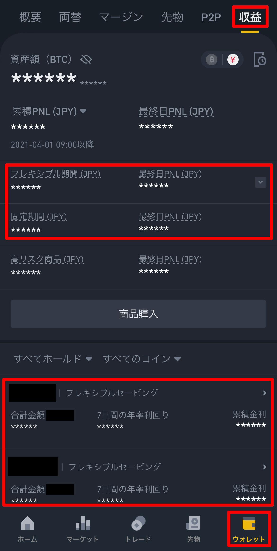 アプリ右下に表示されている「ウォレット」のボタンをタップして「収益」のページに移動することによって収益の確認が可能