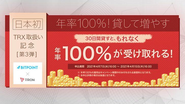 ビットポイント:トロン(TRX)取扱記念「年率100%!貸して増やすキャンペーン」開始