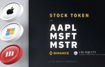 BINANCE:Apple・Microstrategy・Microsoftの「株式トークン」取扱いへ