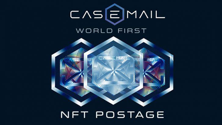 米郵便公社(USPS)「NFT形式の郵便切手」発行へ|CaseMail社の技術を活用