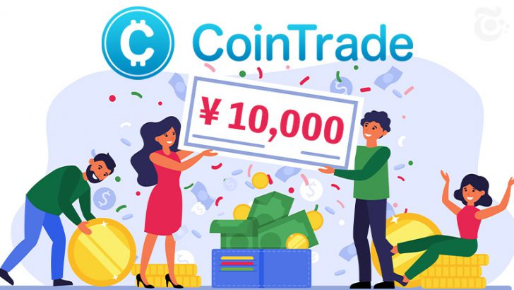 CoinTrade:現金1万円が当たる「フォロー&リツイートキャンペーン」開始