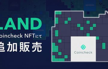 Coincheck NFT:The Sandboxの仮想土地「LAND」追加販売へ|合計310箇所を順次販売